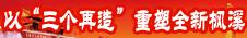 """以""""三个再造""""重塑全新枫溪"""
